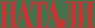 Глянцевый журнал Натали